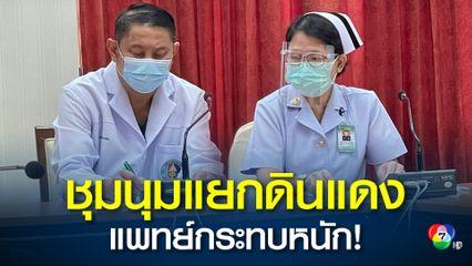 ผอ.โรงพยาบาลทหารผ่านศึก แถลง ชุมนุมแยกดินแดง ทำแพทย์กระทบหนัก!