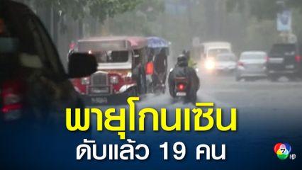 มีผู้เสียชีวิตแล้ว 19 คน จากพายุโซนร้อนโกนเซิน