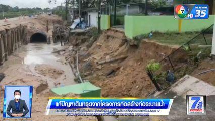 แก้ปัญหาดินทรุดจากโครงการก่อสร้างท่อระบายน้ำ จ.ชลบุรี