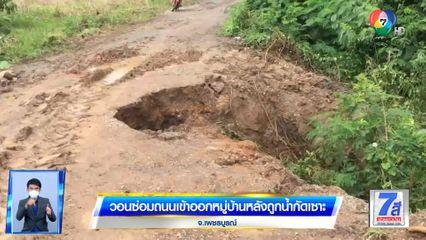 วอนซ่อมถนนเข้าออกหมู่บ้าน หลังถูกน้ำกัดเซาะ จ.เพชรบูรณ์