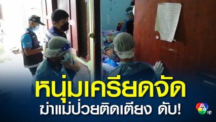 หนุ่มส่งอาหารสัตว์เครียดจัด บีบคอ แทงแม่ที่ป่วยติดเตียง ดับคาหอพัก