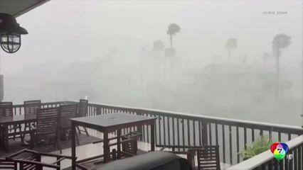 สหรัฐฯ รับมือพายุโซนร้อนนิโคลัส จ่อถล่มชายฝั่งอ่าวเม็กซิโก