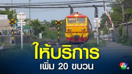 การรถไฟฯ ให้บริการเพิ่ม 20 ขบวน เริ่มตั้งแต่วันที่ 15 ก.ย.นี้