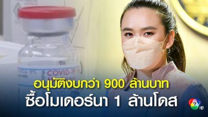 ครม.อนุมัติงบกลางกว่า 900 ล้านบาท ให้สภากาชาดไทยซื้อวัคซีนโมเดอร์นา 1 ล้านโดส ฉีดให้ประชาชนกลุ่มเปราะบาง