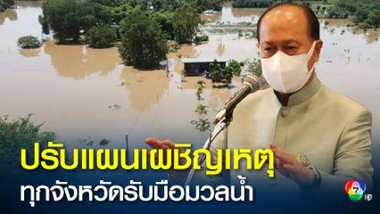 ก.มหาดไทย สั่งผู้ว่าราชการทุกจังหวัดป้องกันปัญหาน้ำท่วมน้ำหลากอย่าให้พื้นที่ปลายน้ำเดือดร้อน