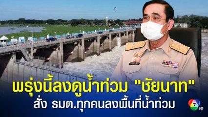 วันพรุ่งนี้ นายกรัฐมนตรีพาคณะลงพื้นที่ติดตามสถานการณ์น้ำ จ.ชัยนาท วางแผนป้องกันพื้นที่เจ้าพระยาตอนล่าง