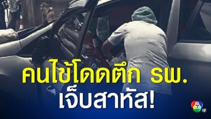 คนไข้แรงงานข้ามชาติกระโดดตึกโรงพยาบาลราชบุรี ตกใส่รถเก๋งเจ็บสาหัส