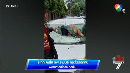 ระทึก คนไข้ รพ.ราชบุรี กระโดดตึกหนี พลาดท่าตกใส่รถบาดเจ็บ