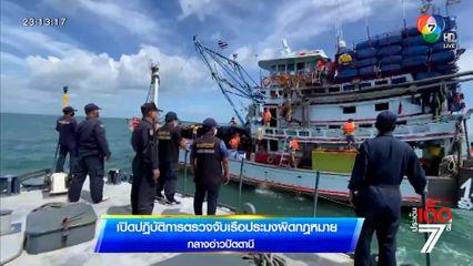 เปิดปฏิบัติการตรวจจับเรือประมงผิดกฏหมาย กลางอ่าวปัตตานี