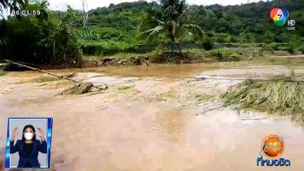 น้ำป่าไหลทะลักเข้าท่วมพื้นที่การเกษตร เสียหายหนัก