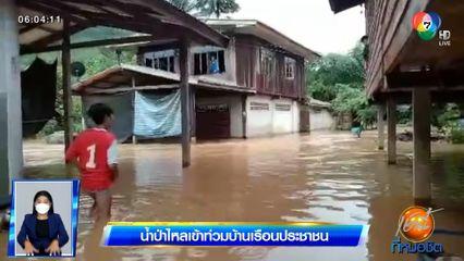 น้ำป่าไหลเข้าท่วมบ้านเรือนประชาชน