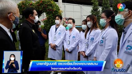 เช้านี้เพื่อสังคม : นายกรัฐมนตรี ตรวจเยี่ยมโรงพยาบาลสนาม โครงการลมหายใจเดียวกัน