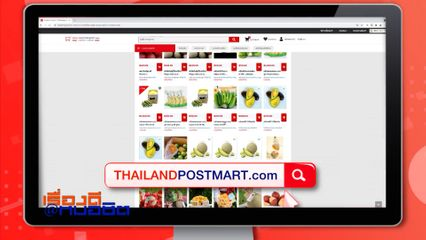 เรื่องดีที่หมอชิต : ไปรษณีย์ไทย เปิดช่องทางการซื้อขายสินค้าผ่าน www.Thailandpostmart.com