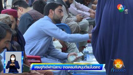 เศรษฐกิจอัฟกานิสถาน ขาดแคลนเงินหมุนเวียนในตลาด