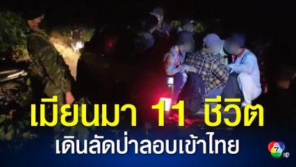 เจ้าหน้าที่หน่วยเฉพาะกิจลาดหญ้า รวบชาวเมียนมา 11 ชีวิต ลอบเข้าไทย