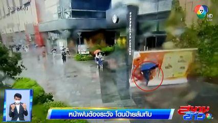 ภาพเป็นข่าว : อุทาหรณ์! หน้าฝนต้องระวัง โดนป้ายล้มทับ
