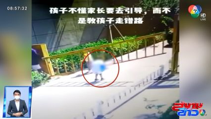 ภาพเป็นข่าว : ความซนเป็นเหตุ เด็กชาวจีนโดนที่กั้นรถยกตัวลอย