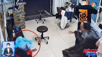 ภาพเป็นข่าว : แม่พุ่งสุดตัว ช่วยลูกกลิ้งตกจากเก้าอี้ รอดหวุดหวิด