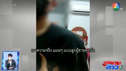 ภาพเป็นข่าว : หนุ่มสุดช้ำใจ จับได้แฟนสาวนอกใจ