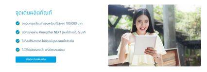 กรุงไทยใจดี ให้ยืม 50,000 ผ่อนเดือนละ 826 ไม่ต้องมีคนค้ำ เช็กเงื่อนไขที่นี่