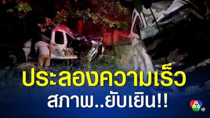 กระบะประลองความเร็วกลับบ้านหลังเลิกงาน เสียหลักเกี่ยวกันพุ่งลงข้างทางชนเสาไฟหัก รถพังยับ เจ็บ 2 คน