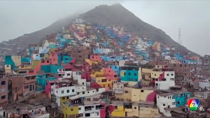 ศิลปินชาวเปรู เปลี่ยนหมู่บ้านเชิงเขาในกรุงลิมาเป็นสีรุ้ง