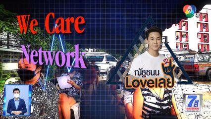 ณัฐชนน Love เลย : We Care Network ลุยตรวจ ATK เชิงรุกให้ประชาชน
