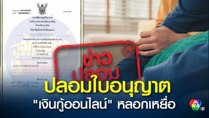 """อย่าหลงเชื่อ! กรมพัฒนาธุรกิจการค้า ยัน! ไม่ได้ออกใบอนุญาตให้"""" Hathaithip Chantrapoon"""" ประกอบธุรกิจเงินกู้ออนไลน์ ระวังตกเป็นเหยื่อ"""