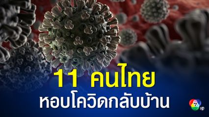 11 คนไทยลักลอบกลับเข้าไทยพร้อมโควิด