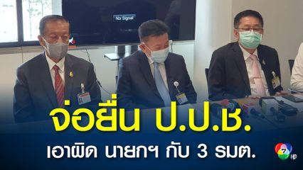 พรรคร่วมฝ่ายค้านเตรียมสรุปสำนวน 8 คดี ยื่นฟ้องต่อ ป.ป.ช. เอาผิดนายกรัฐมนตรีและรัฐมนตรีอีก 3 คน.