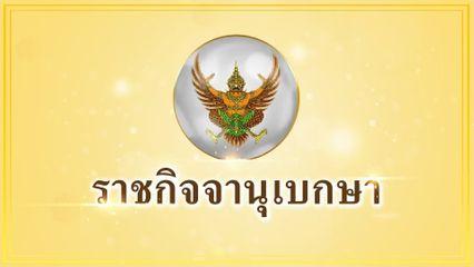 ราชกิจจาฯ เผยแพร่ประกาศแต่งตั้ง ปลัดกระทรวงมหาดไทย ผู้ว่าราชการจังหวัด 28 ราย โยกย้าย 3 ผู้ว่าราชการจังหวัด