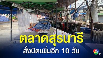 คลัสเตอร์ตลาดสุรนารี ติดเชื้อแล้ว 260 คน สั่งปิดเพิ่มอีก 10 วัน