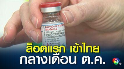 วัคซีนโมเดอร์นา ล็อตแรกส่งถึงไทยกลางเดือน ต.ค.นี้