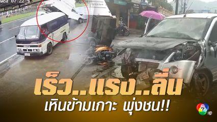 ฝนตกถนนลื่น กระบะส่งน้ำแข็งเสียหลัก เหินข้ามเกาะกลางถนนชนประสานงารถอีกฝั่ง สาวยูเครนขับ จยย. ตายคาที่ มีผู้บาดเจ็บอีก 3 คน