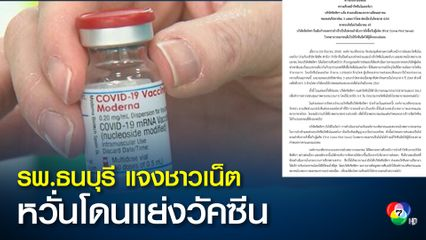 ผู้บริหารเครือ รพ.ธนบุรี แจงชาวเน็ต หลังแฮชแท็ก#โมเดอร์นา เดือด! หวั่นโดนแย่งวัคซีน ยืนยันโรงพยาบาลเอกชน มีวัคซีนให้ผู้สั่งจองแน่นอน