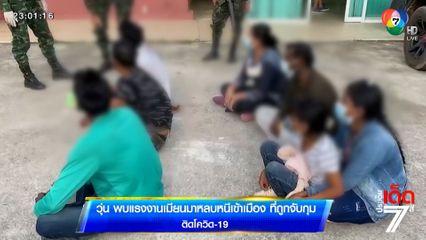 วุ่นพบแรงงานเมียนมา หลบหนีเข้าเมือง ที่ถูกจับกุม ติดโควิด-19