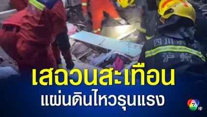 แผ่นดินไหวรุนแรงในมณฑลเสฉวน