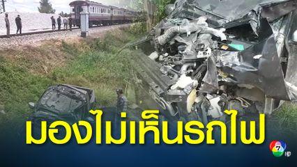 ชนสนั่น รถกระบะขับข้ามจุดตัดทางรถไฟ บาดเจ็บ 1 คน