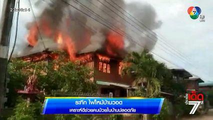 ระทึก ไฟไหม้บ้านวอด เคราะห์ดีช่วยคนป่วยในบ้านปลอดภัย