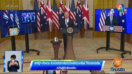 สหรัฐฯ-อังกฤษ ร่วมมือจัดหาเรือดำน้ำพลังนิวเคลียร์ให้ออสเตรเลีย หวังสู้อิทธิพลจีน