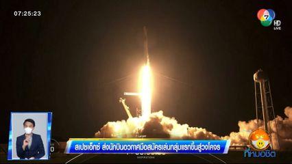 สเปซเอ็กซ์ ส่งนักบินอวกาศมือสมัครเล่นกลุ่มแรกขึ้นสู่วงโคจร