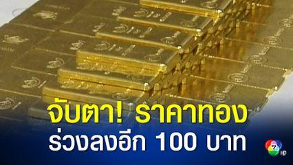 ราคาทองร่วงลงต่อเนื่อง  เช้านี้ลดลงอีก 100 บาท ต่อบาททองคำ