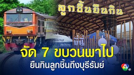 การรถไฟฯ จัดขบวนรถโดยสาร 7 ขบวน พากินยืนกินลูกชิ้นที่บุรีรัมย์ เริ่มวันนี้