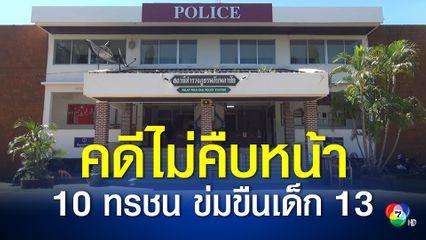 คดีไม่คืบหน้า 10 ทรชน ข่มขืนเด็ก 13 โร่แจ้งความแต่ตำรวจให้ไกล่เกลี่ย