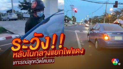 ระวัง!! คนขับหลับในกลางแยกไฟแดง เคาะรถปลุกหวิดโดนชน ชาวเน็ตเตือนห้ามยืนหน้า-ท้ายรถเด็ดขาด