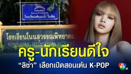 ครู-นักเรียนดีใจ ลิซ่า เลือก ร.ร.โนนสุวรรณพิทยาคม เปิดสอนเต้น K-POP สานฝันเด็กไทย