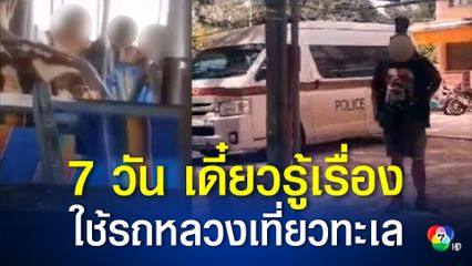 สั่งสอบคลิปตำรวจโคราช ใช้รถตู้ตำรวจขนครอบครัวเที่ยวทะเล เผยรู้ผลใน 7 วัน