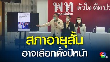 เพื่อไทย ลั่น15 ปี รัฐประหารไทยย่ำแย่ ชี้สภาอายุสั้น อาจเลือกตั้งใหม่ปีหน้า หลัง พปชร.ส่งสัญญาณ