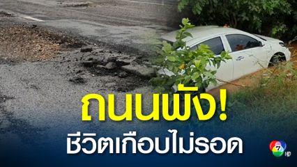ถนนพังยับ รถเสียหลักพุ่งชนเสาไฟฟ้าข้างทาง