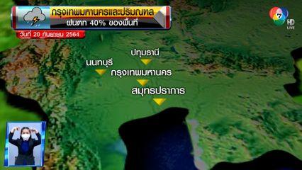 ฝนฟ้าอากาศ 19 ก.ย.64